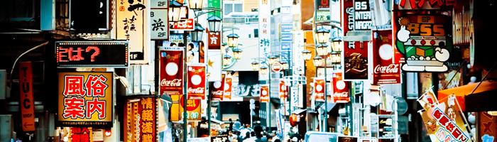 Mi selección favorita de fotografías realizadas en Japón. Autor: © Christian Kleiman - www.christiankleiman.com